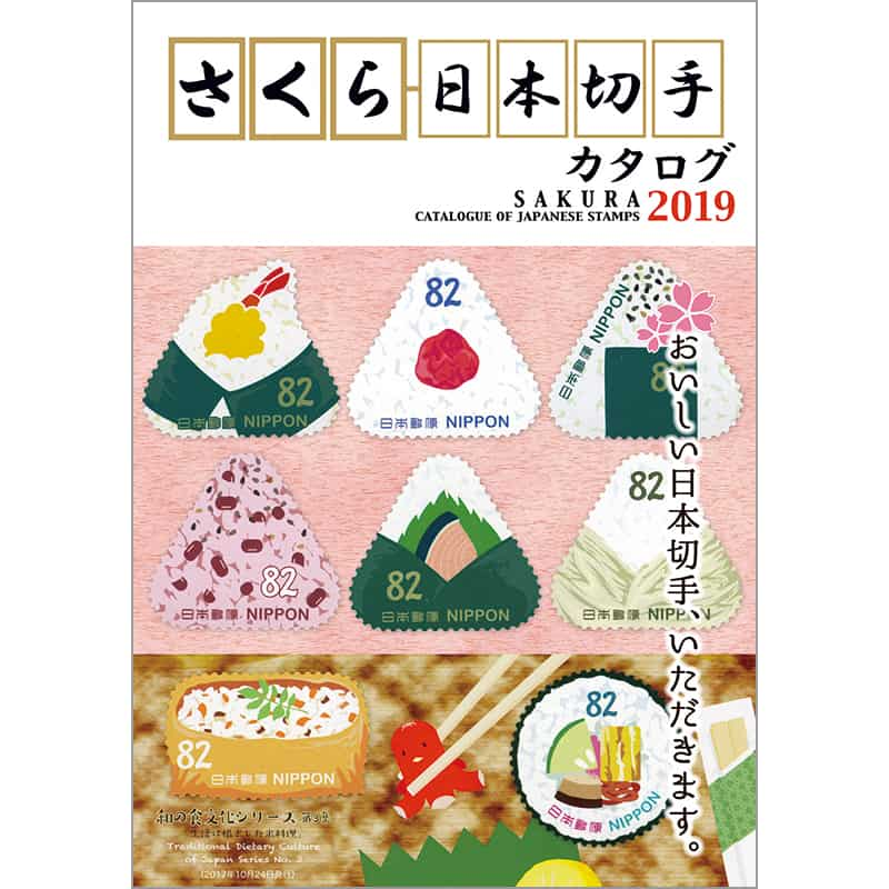 Sakura Catalogue of Japanese Stamps 2019
